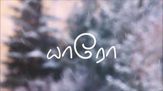 Lahar - Yaaro ft. Rahul B