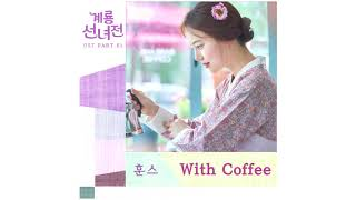 HOONS (훈스) - With Coffee (Mama Fairy and the Woodcutter OST Part.1)
