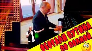 Вечерний квартал оборал Путина по полной! СУПЕР СМЕШНАЯ ПЕСНЯ!