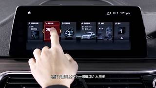 BMW 6 Series Gran Turismo: iDrive Menu Layout Configuration