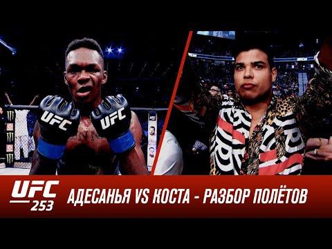 UFC 253: Адесанья vs Коста - Разбор полетов с Дэном Харди
