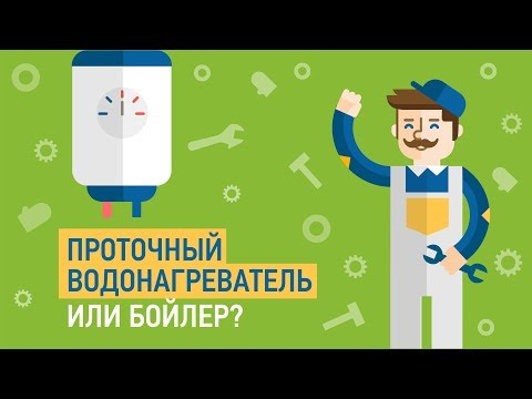 Проточный водонагреватель или бойлер? Выбор и обслуживание — Советы мастера по ремонту