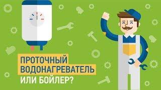 видео Бойлер Санкт-Петербург