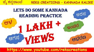 Download Kannada Basic Two Letter Words And Puzzle Part 2