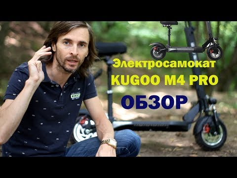 KUGOO M4 Pro ОБЗОР