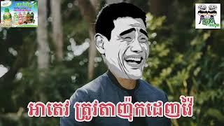 អាតេវ ត្រូវតាញ៉ុកដេញវ៉ៃ funny video funnyvids By The Troll Cambodia