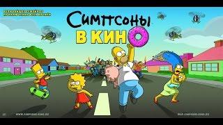 Симпсоны в кино Трейлер