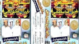 Jahn Jo Mustafa Saan Pako Pyaar konhi lemo faqeer and janan faqeer Sindhi naat