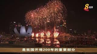 新加坡河将首次燃放国庆烟火