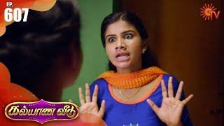 Kalyana Veedu - Episode 607 | 4 August 2020 | Sun TV Serial | Tamil Serial