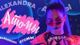 !ПРЕМЬЕРА КЛИПА! AlexandrA (Абрамейцева Александра) - Атомы 0+