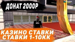 КАЗИНО (1-10КК) | ДОНАТ 2000Р | РУЛЕТКИ | DIAMOND RP RADIANT