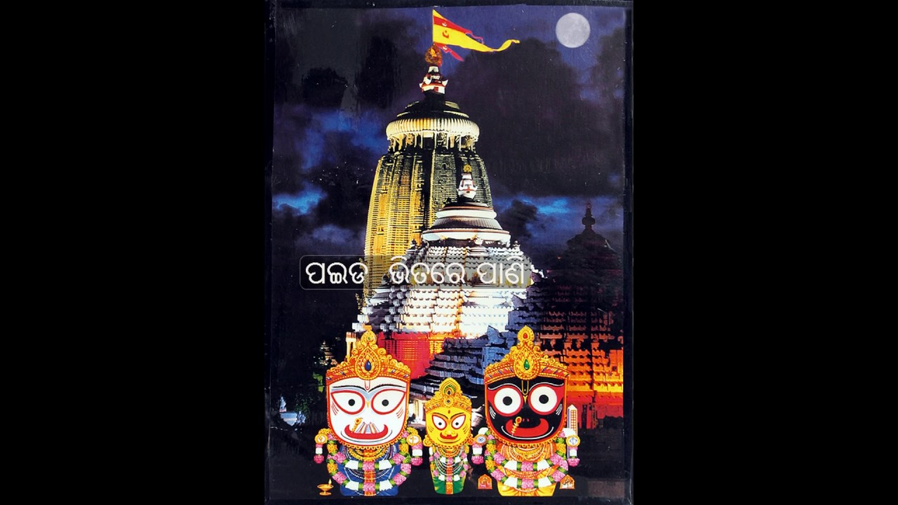 paida bhitare pani mp3 song