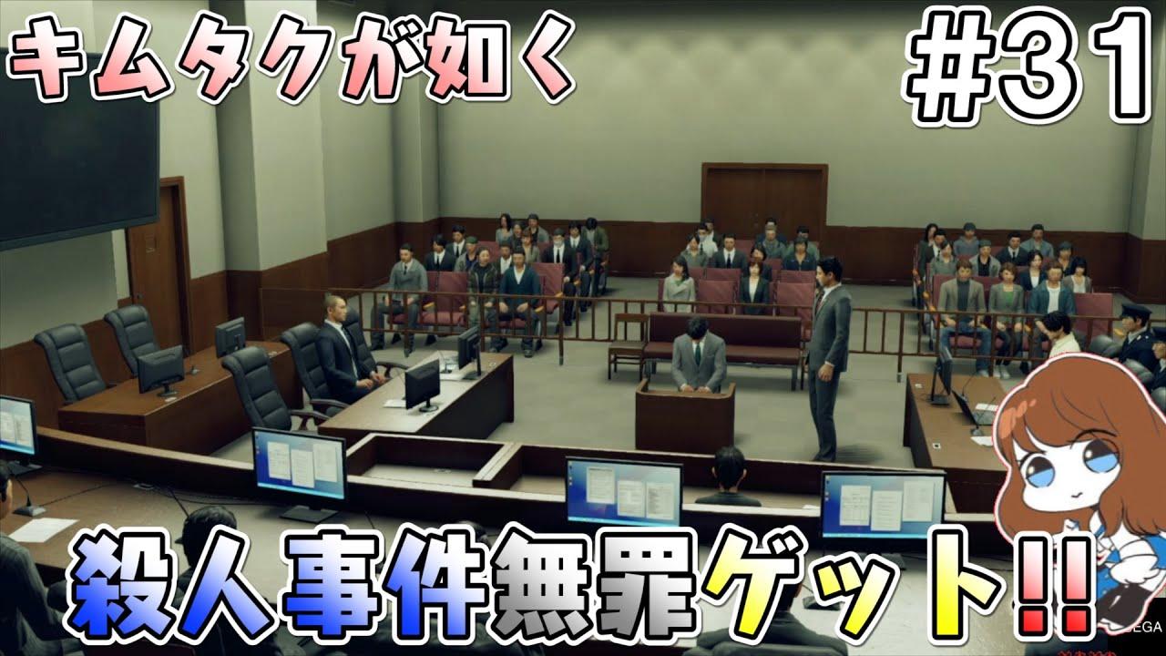 殺人事件裁判で無罪ゲット【JUDGE EYES 死神の遺言#31】【スターダム/STARDOM/女子プロレスラー渡辺桃のゲーム実況】