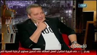 نفسنة | تامر أمين لحبيبة: إيه اللى رماكى الرمية دى!