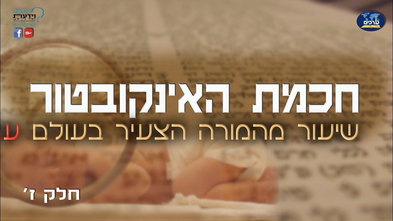 חכמת האינקובטור - חלק ז - הרב אהרן לוי