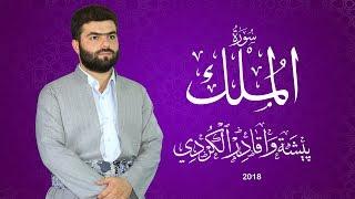 سورة الملك كاملة - بيشهوا قادر الكردى