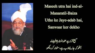 """Bahar Aai Hai"" with Poetry (Lyrics) - by Khalifatul Masih IV (ra)"