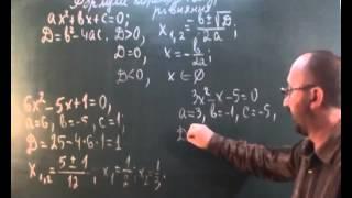 Формула коренів квадратного рівняння - 8 клас