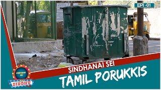 Tamil Porukkis | Sindhanai Sei with Siddhu #1 | Smile Settai