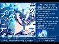 Atelier LadyBird featuring 小見川千明『夢見るグラビティ』全曲試聴動画