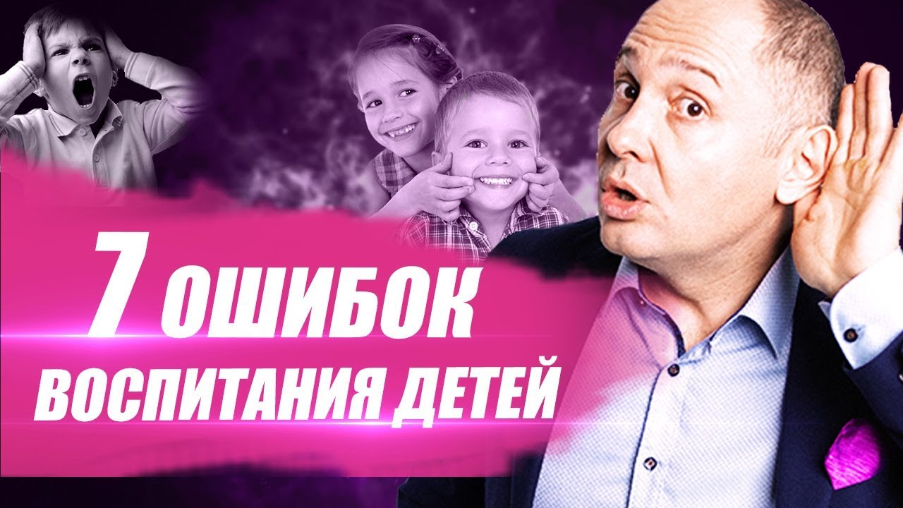 Выпуск 58. Правильное воспитание детей.
