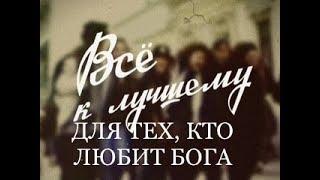 25.1.18, в 19:27: КО БЛАГУ - Вячеслав Бойнецкий