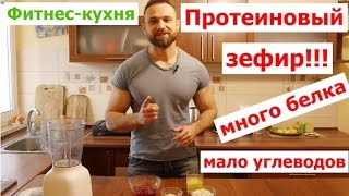 Фитнес-кухня: Протеиновый Зефир! Вкус - Бомба! Низкокалорийный!