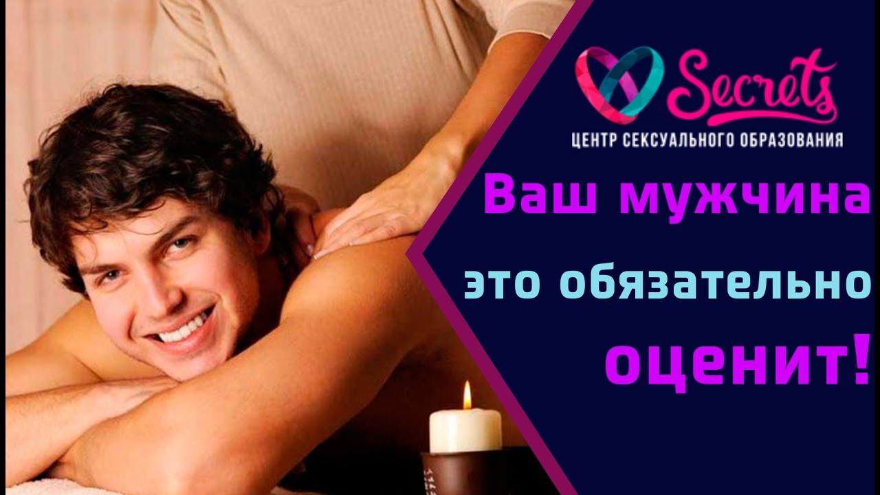 Тайский эротический массаж для мужчины видео уроки индивидуалки тюмень 30 лет победы