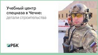 Детали строительства учебного центра спецназа в Чечне