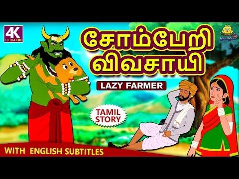 சோம்பேறி விவசாயி - The Lazy Farmer | Bedtime Stories for Kids | Tamil Fairy Tales | Tamil Stories