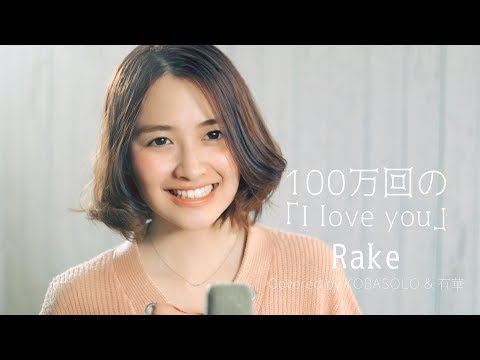 100万回の「I love you」 (Việt Sub)