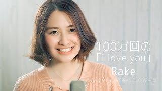 【女性が歌う】100万回の「I love you」/ Rake (Covered by コバソロ & 有華) you 検索動画 20