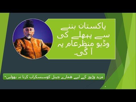 What Molana Said About Pakistan Movement.