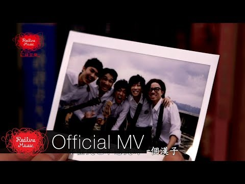 Supper Moment - 小伙子 Official MV
