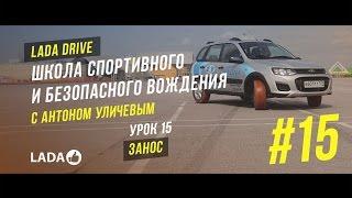видео Мастерство Основы правильного вождения с Jaguar Experience