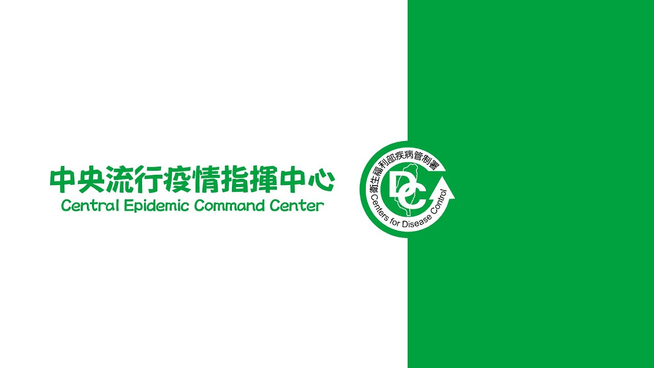 2020/11/16 14:00 中央流行疫情指揮中心嚴重特殊傳染性肺炎記者會