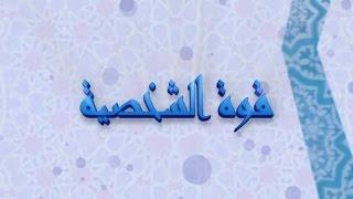 التوكل على الله يزيد من الثقة بالنفس| ح21 | السيد حسين الحكيم