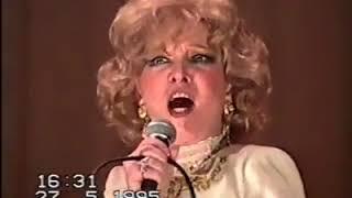 Людмила Гурченко   Когда мы были молодые США, Лос Анжелес, 27 мая 1995