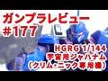 ガンプラレビュー#177 [HGRG 1/144 MSAM-034a 宇宙用ジャハナム(クリム・ニック専用…