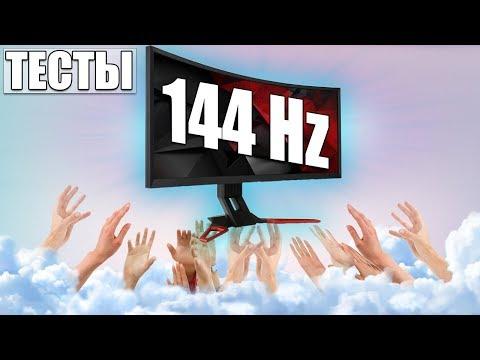 Сравниваем 60hz vs 144hz.  Что лучше для игр?  Тесты
