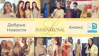 Заседание Lady International Club 23 мая 2019. АНОНС