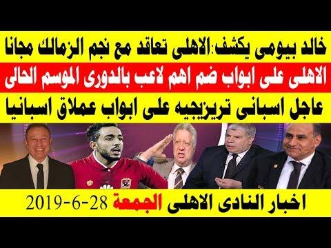 الاهلى اليوم الجمعة 28-6-2019 الاهلى تعاقد مع نجم الزمالك مجانا