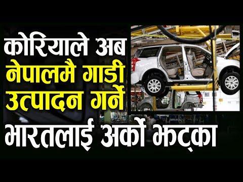 कोरियन कम्पनीलाई नेपालमा गाडी उत्पादन गर्ने स्वीकृति || Korean Motor Company in Nepal