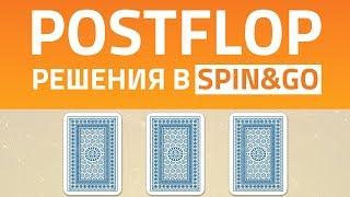 Постфлоп решения в Спин Энд Гоу | Покер обучение с Piastro