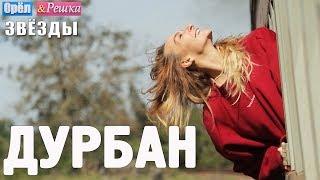 Дурбан. Орёл и Решка. Звёзды с Катериной Варнавой и Колей Сергой