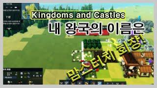 #1 킹덤앤캐슬, 내 왕국의 이름은 맘스터치 회장