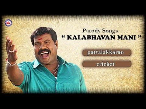 KALABHAVAN MANI PARODY SONGS | Audio Jukebox