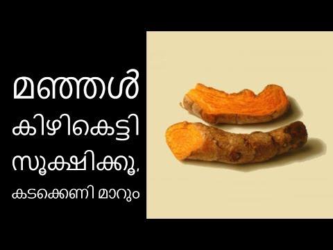 മഞ്ഞള് കിഴികെട്ടി സൂക്ഷിക്കൂ||Health Tips Malayalam