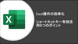 Excel操作の効率化 ショートカットキー活用6つのポイント